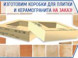 Картонная упаковка для плитки